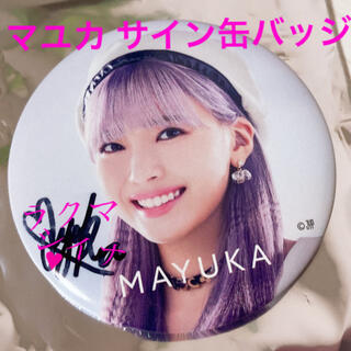 SONY - NiziU マユカ サイン 缶バッジ ステステ step and a step