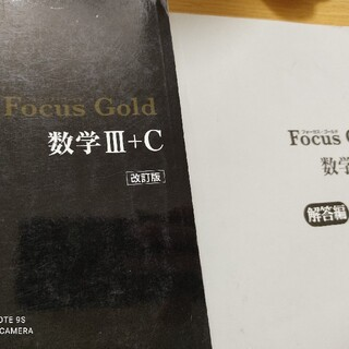 Focus Gold数学3+C 改訂版(語学/参考書)