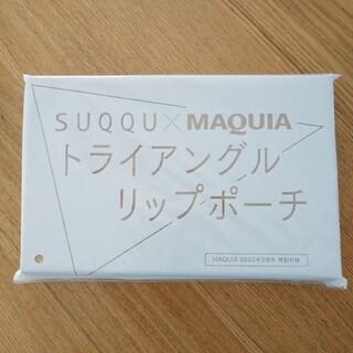 スック(SUQQU)のMAQUIA(マキア)付録 トライアングル リップポーチ(ポーチ)