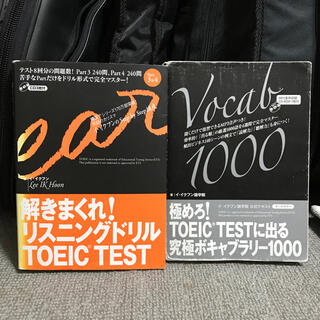 解きまくれ! リスニングドリル TOEIC TEST 究極ボキャブラリー1000(語学/参考書)