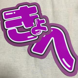 高橋恭平 うちわ 文字 きょへ(アイドルグッズ)