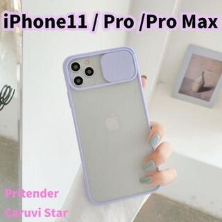 iPhone11 Pro Max ケース カメラ レンズ カバー マット 紫(iPhoneケース)