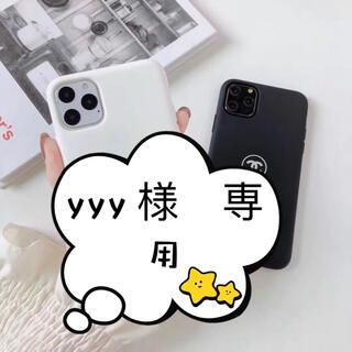 yyy 様 専用 iPhone11 ケース(iPhoneケース)