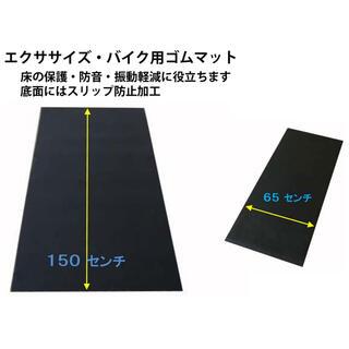 ダイコー フロアマット エクササイズマシーン用マット スリップ防止加工(トレーニング用品)