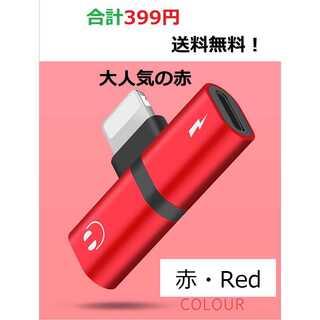 特別セール中 赤 iPhone用のイヤホン変換アダプター 充電しながら音楽(ストラップ/イヤホンジャック)