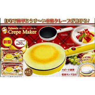★新品★ ハンディクレープメーカー クレープ 焼き機 パティスリー(調理道具/製菓道具)