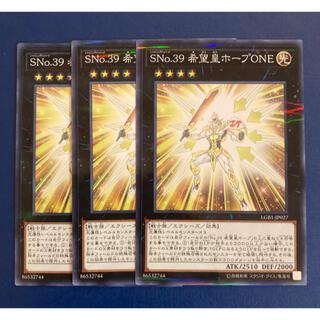 遊戯王 SNo.39 希望皇ホープONE ノーマルパラレル ノーパラ 3枚(シングルカード)