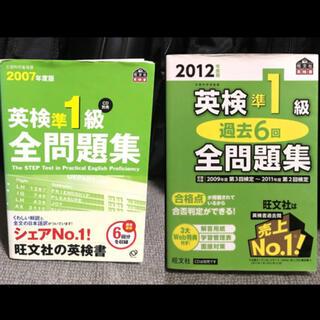 オウブンシャ(旺文社)の英検準1級 過去6回問題集 2012年 2007年 過去問セット 準一級 過去問(資格/検定)