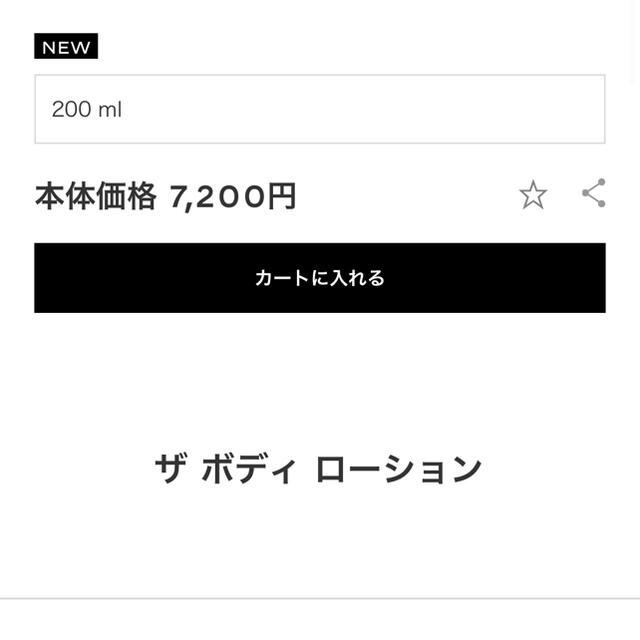 CHANEL(シャネル)のCHANEL シャネル N°5 ザ ボディ ローション コスメ/美容のボディケア(ボディローション/ミルク)の商品写真