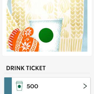 スターバックスコーヒー(Starbucks Coffee)のスタバ ドリンクチケット500円分(コーヒー)