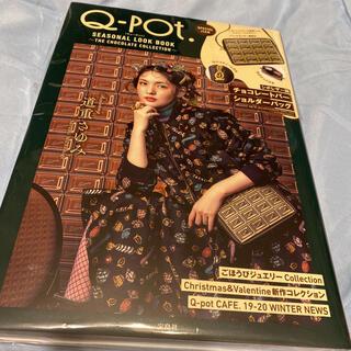 キューポット(Q-pot.)のQ-pot. SEASONAL LOOK BOOK~THE CHOCOLATE(ファッション/美容)