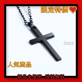 限定 クロスネックレス ブラック メンズ レディース ネックレス ペンダント(ネックレス)
