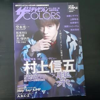 ザテレビジョンCOLORS (カラーズ) vol.28 PURPLE (パープル(音楽/芸能)