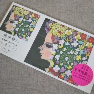池田修三 絵葉書と豆本 第2集いろどり(写真/ポストカード)