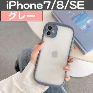 iPhone7/8/SE 半透明 グレー ケース カバー バンパー 保護(iPhoneケース)