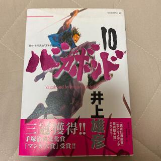 バガボンド 10(青年漫画)