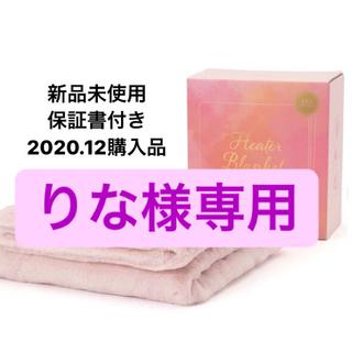 フランフラン(Francfranc)のフランフラン 電気毛布 ピンク(電気毛布)