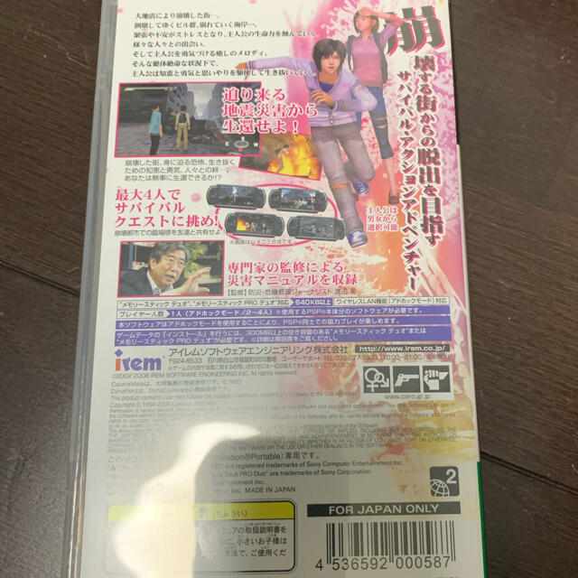 PlayStation Portable(プレイステーションポータブル)の絶体絶命都市3 -壊れゆく街と彼女の歌- PSP エンタメ/ホビーのゲームソフト/ゲーム機本体(携帯用ゲームソフト)の商品写真