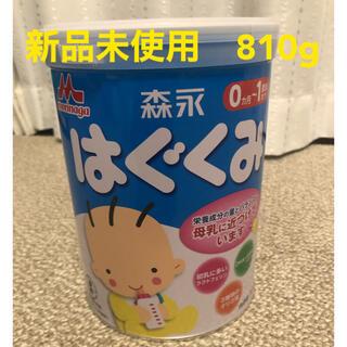 モリナガニュウギョウ(森永乳業)のはぐくみ 粉ミルク 810g 新品未使用(その他)