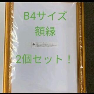 【新品】額縁  B4サイズ  2個セット!(絵画額縁)