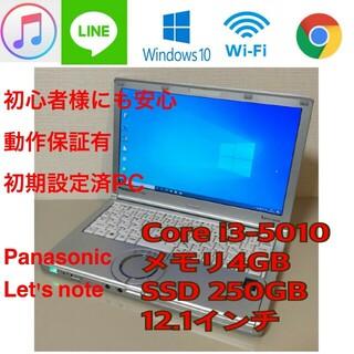 Panasonic - 新品SSD250メモリ4GB Core i3 5010U Let's Note
