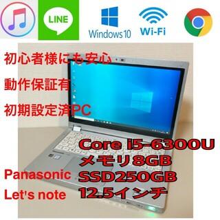 パナソニック(Panasonic)の超高速 カメラ内蔵PC 新品SSD250メモリ8GB Core i5 6300U(ノートPC)