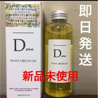 【新品未開封】ディープラス Dプラス プラントオリジンオイル 150ml(オイル/美容液)