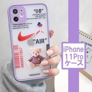 ☆新品未使用☆ 熊くん テディベア/ 紫 iPhone11Pro ケース 韓国(iPhoneケース)