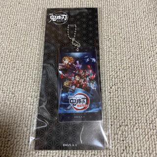 鬼滅の刃 4DX MX4D  特典のキーホルダー(キャラクターグッズ)