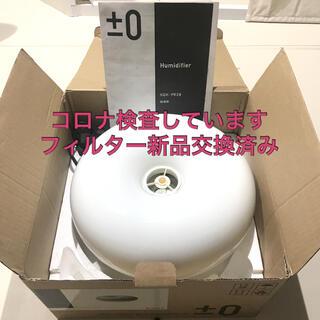 ±0 - プラスマイナスゼロ ±0アロマ機能つき加湿器TAKARA XQK-P020(W)