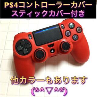 新品 SONY PS4コントローラー用カバー フリーク付き レッド(その他)