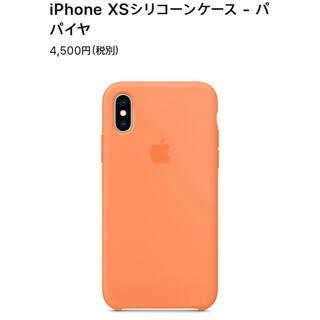 アップル(Apple)のiPhone  純正シリコンカバー パパイヤ(iPhoneケース)
