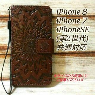 ◇ひまわり ブラウン iphone7/8/SE(第2世代)共通対応 ◇A1(iPhoneケース)