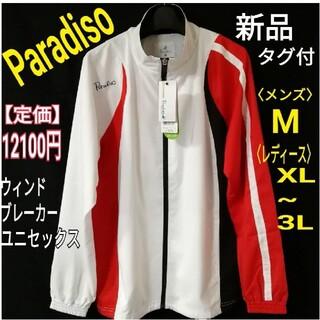 パラディーゾ(Paradiso)の新品★パラディーゾ ウィンドジャケット テニス長袖 メンズMレディースLL~3L(ウェア)