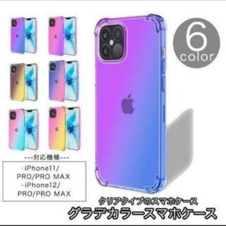 iPhoneケースグラデーションiPhone11/11Pro/11ProMAX(iPhoneケース)