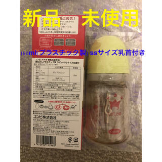 コンビ(combi)のコンビ テテオ 授乳のお手本 哺乳瓶 プラスチック製 160ml(ss乳首付き)(哺乳ビン)