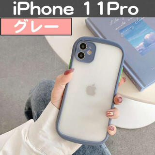 iPhone11Pro 半透明 グレー ケース カバー バンパー 保護(iPhoneケース)