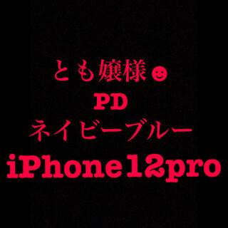 専用☻12pro PD (iPhoneケース)
