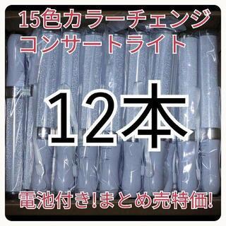 """12本セット限定価格 """"シルバー""""ペンライト15色カラーチェンジ★コンサート(アイドルグッズ)"""