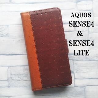 AQUOS sense4 ツートンカラーノート型 スリム ブラウン(Androidケース)