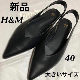 H&M - 新品 H&M エイチアンドエム 靴 バックバンドパンプス パンプス 40