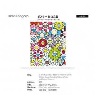 小さなお花の絵:黄色や白や紫のお花たち 村上隆 ポスター (その他)