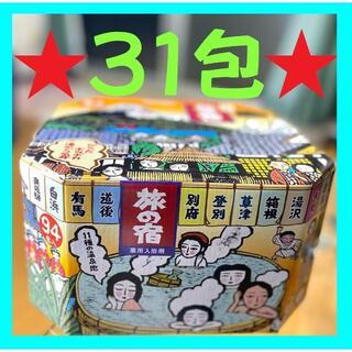 ♥31包★旅の宿★コストコ★入浴剤★湯めぐりセット★(入浴剤/バスソルト)