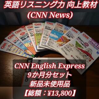 CNN ENGLISH EXPRESS (9か月契約セット)(語学/参考書)