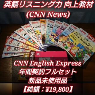 CNN ENGLISH EXPRESS (年間契約フルセット)(語学/参考書)