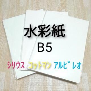 画材 水彩紙 3種(スケッチブック/用紙)