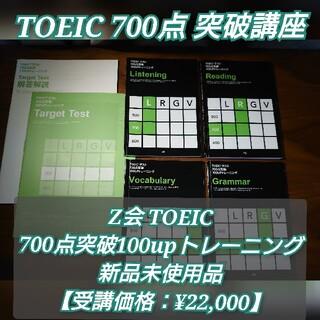 Z会 TOEIC Score700 突破対策講座(語学/参考書)