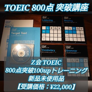 Z会 TOEIC Score800 突破対策講座(語学/参考書)