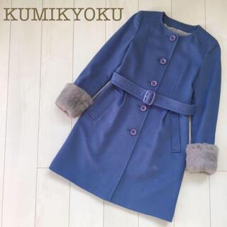 kumikyoku(組曲) - 小さいサイズ◎KUMIKYOKUノーカラーカシミヤ混ウールロングコートブルー羊毛