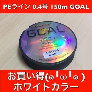 新品♦️釣り用品 PEライン ホワイト 0.4号 PEライン 150m(釣り糸/ライン)